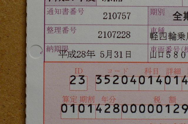 軽自動車税2