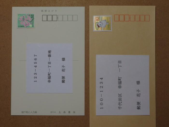 切手貼り方2