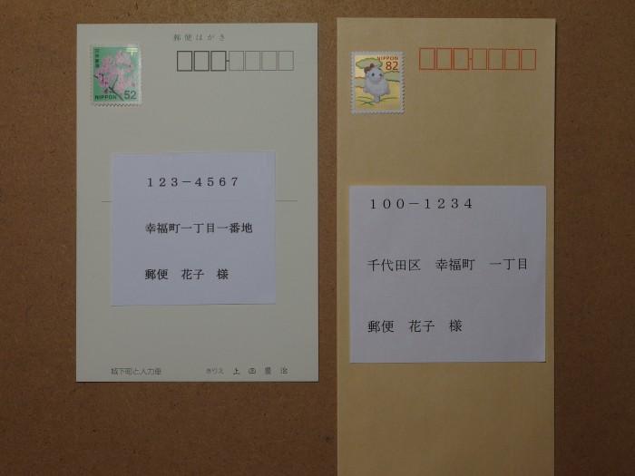 切手貼り方