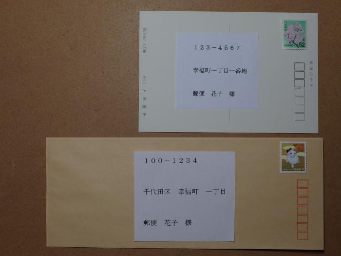 切手貼り方1