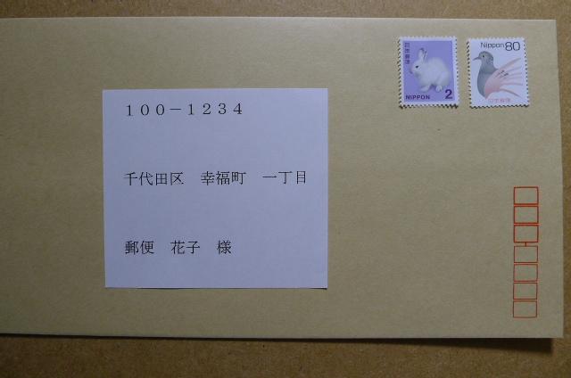 切手 複数 貼り 方 正しい切手の貼り方とマナー。縦長・横長・複数枚の切手の貼り方
