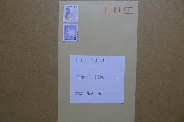 切手 複数2