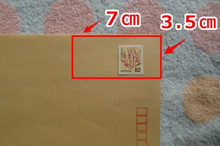 切手 複数3