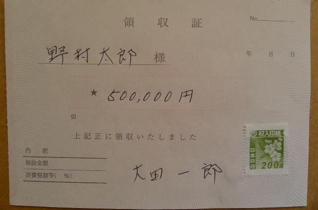 収入印紙1