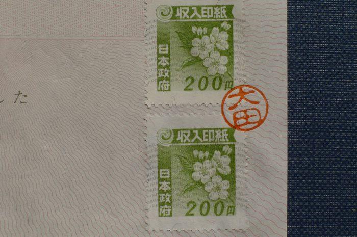 収入印紙の消印