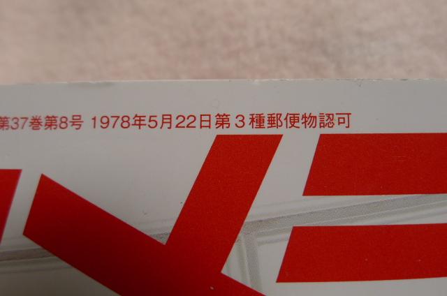 第三種郵便物7