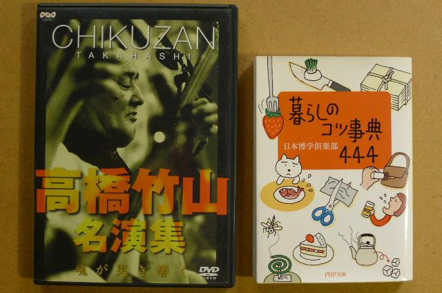 本 DVD3