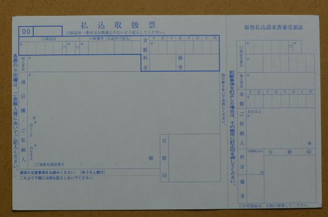 郵便 振込用紙2