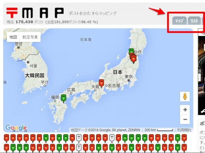 「ポストマップ」の使い方 (2)