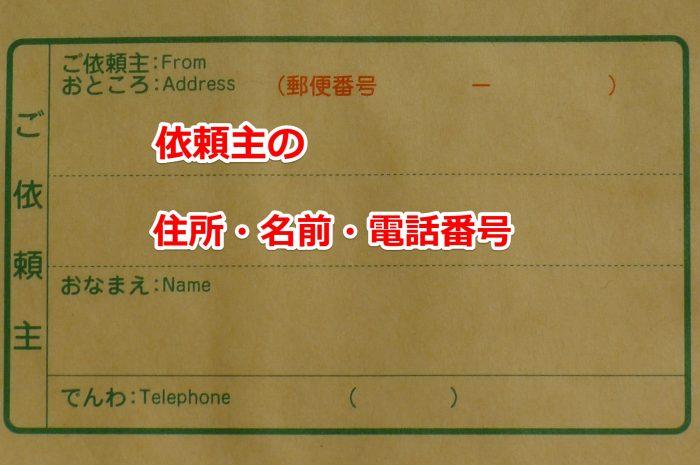 現金書留封筒の料金や書き方と送り方