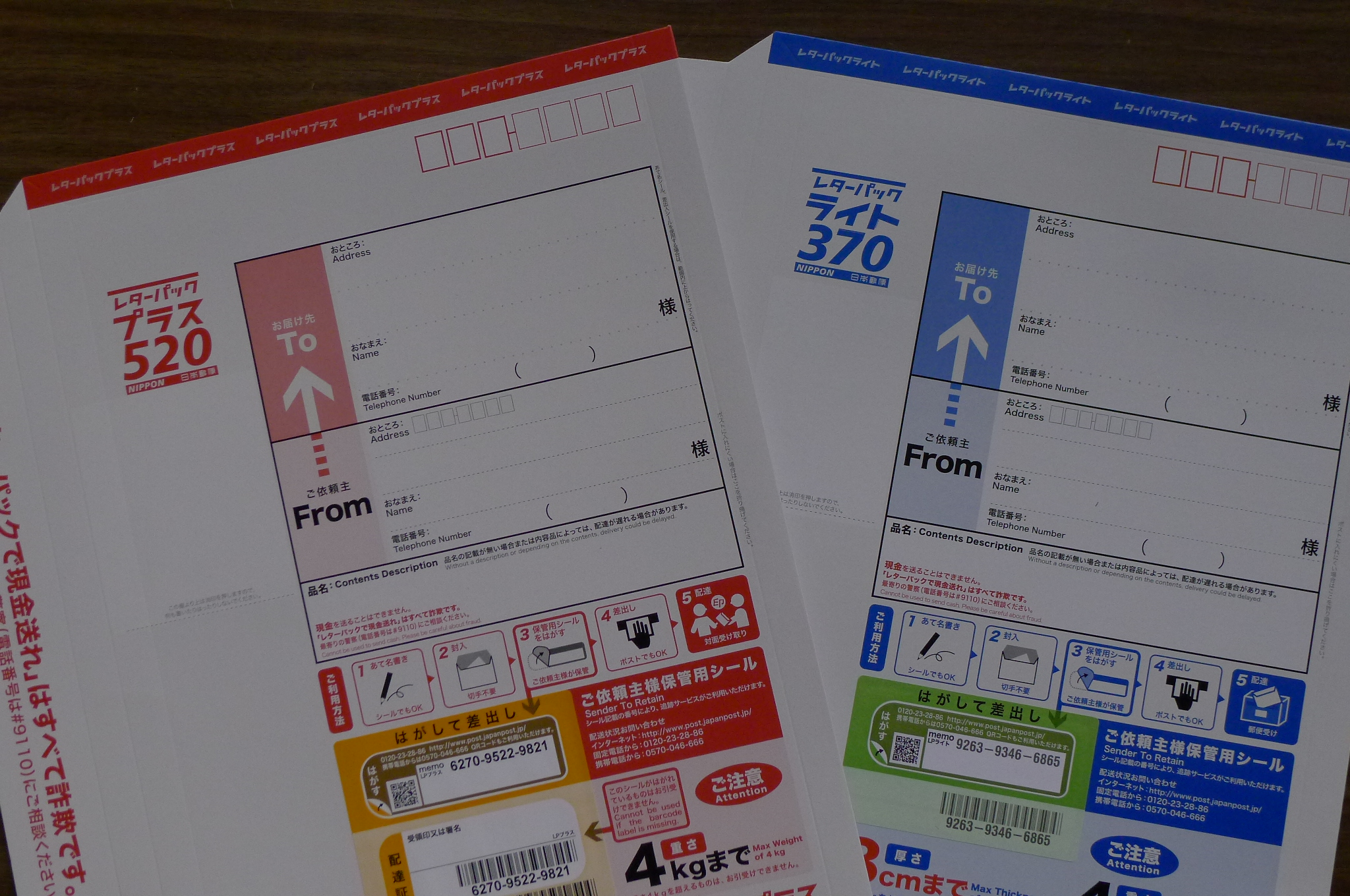 郵便 パック 追跡 ゆう 日本