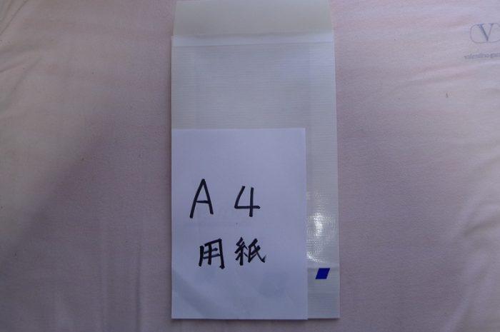 ゆうパック 紙袋2