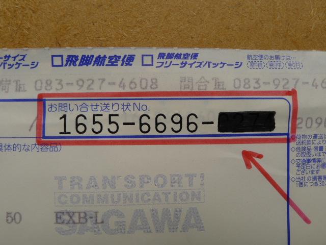 追跡 番号 佐川