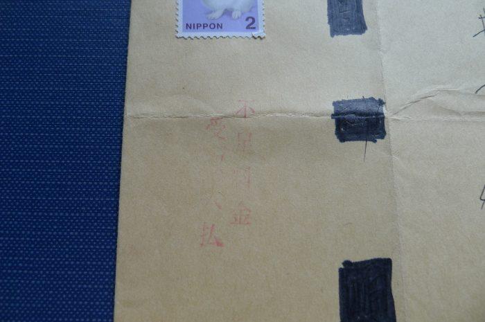 郵便料金が不足の受取人払い