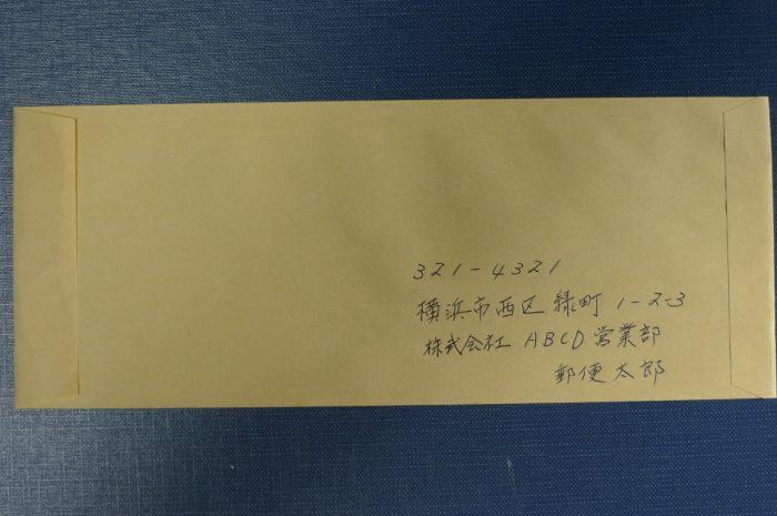 会社封筒の書き方
