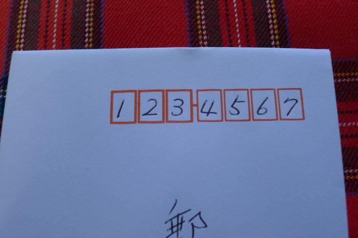 郵便番号の書き方