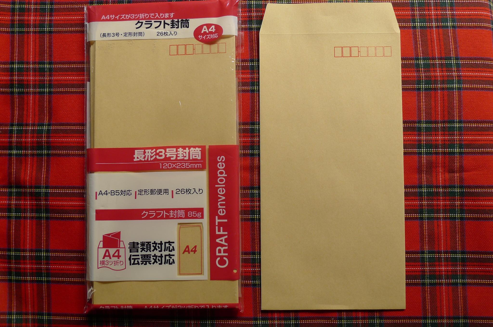 郵便 サイズ 定型