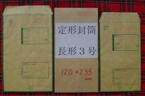 現金書留の封筒のサイズには2種類ある