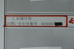 郵便の配達記録を残す