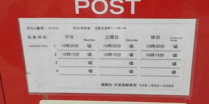 郵便 ポスト 集荷 時間 郵便ポストの集荷時間って決まってるの?時間通りに集荷される?