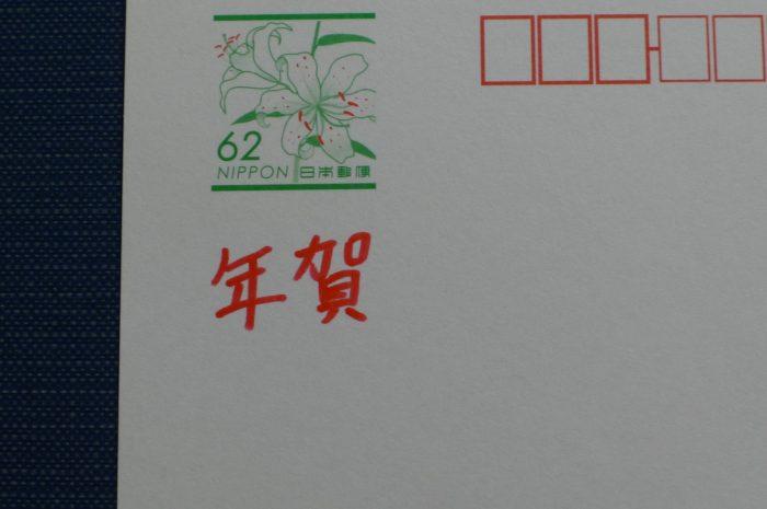 郵便はがきと年賀状の違い