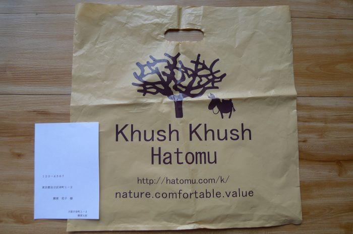 定形外郵便物をビニール袋で発送
