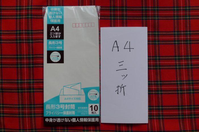 コンビニで封筒の白