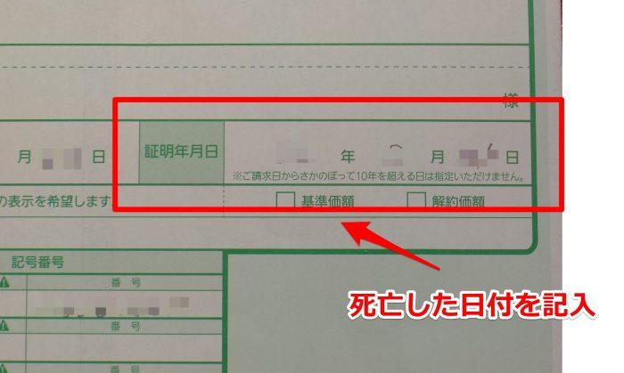 ゆうちょ残高証明書の手数料