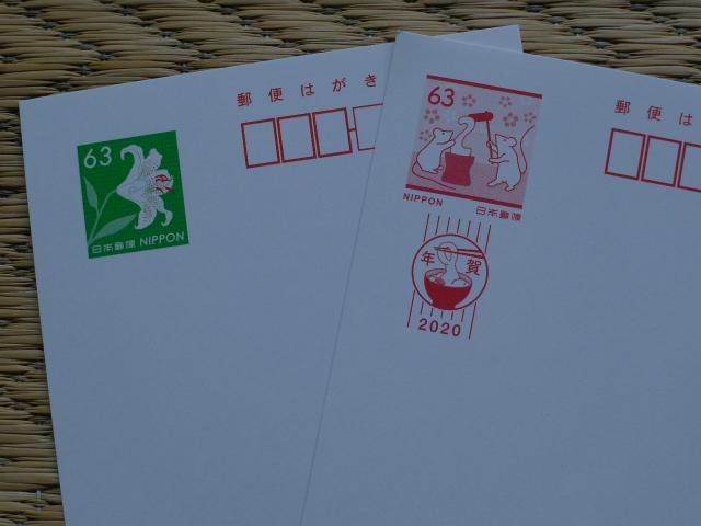 郵便はがきと年賀状