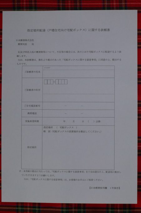 郵便の宅配ボックスの申請