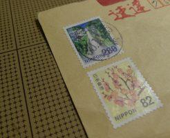 切手の消印を押し忘れ